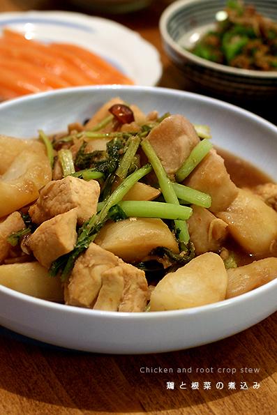 鶏と蕪の煮物_e0137277_23504580.jpg