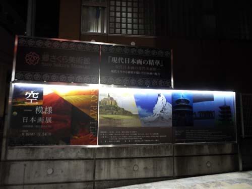 番外編 新国美「日展」・ぐるっパNo.3 郷さくら美「空 模様」展まで見たこと_f0211178_12590670.jpg