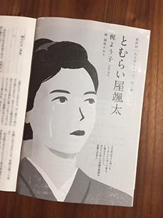「読楽」2019年12月号 徳間書店_e0182479_14382194.jpg
