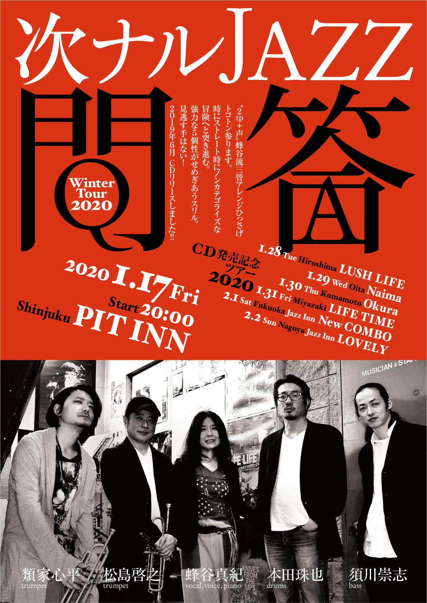 Maki Hachiya 2020:1月〜2月 live schedule_d0239981_14531338.jpg