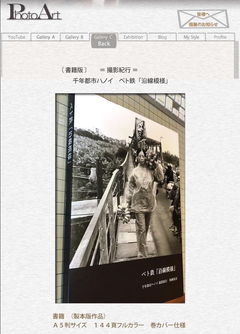 書籍のご案内「千年都市ハノイ撮影紀行 ベト鉄」『沿線模様』_c0122685_23434342.jpg