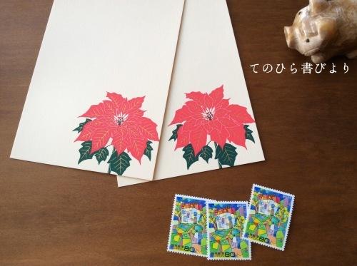 クリスマス便り2019#3=三戸郵便局クリスマス小型印×鳩居堂のポインセチアはがき_d0285885_20051021.jpeg