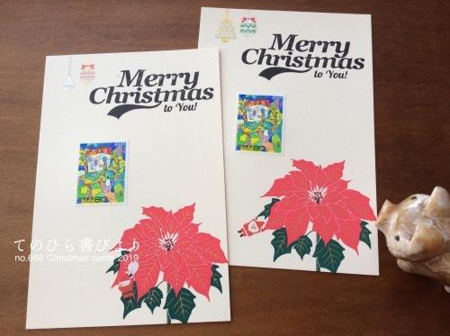 クリスマス便り2019#3=三戸郵便局クリスマス小型印×鳩居堂のポインセチアはがき_d0285885_20061913.jpeg