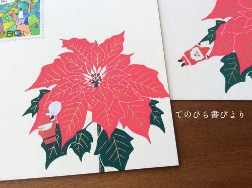 クリスマス便り2019#3=三戸郵便局クリスマス小型印×鳩居堂のポインセチアはがき_d0285885_20074639.jpeg