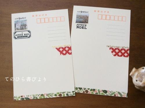 クリスマス便り2019#3=三戸郵便局クリスマス小型印×鳩居堂のポインセチアはがき_d0285885_20100994.jpeg