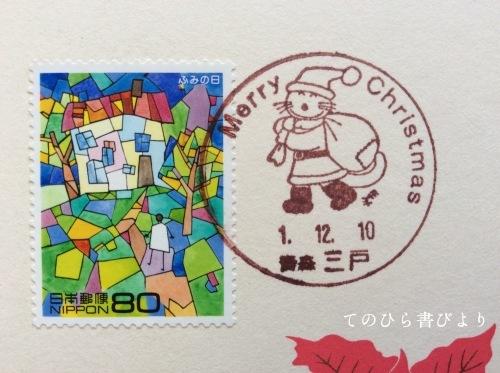 クリスマス便り2019#3=三戸郵便局クリスマス小型印×鳩居堂のポインセチアはがき_d0285885_20111954.jpeg