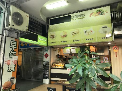 [食事]地元の人たちに紛れて洋式朝ごはんを...「台北駅近くの朝ごはん屋さん」(MRT台北車站)_e0171089_19003091.jpg