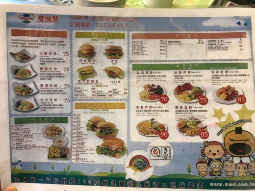 [食事]地元の人たちに紛れて洋式朝ごはんを...「台北駅近くの朝ごはん屋さん」(MRT台北車站)_e0171089_19055539.jpg
