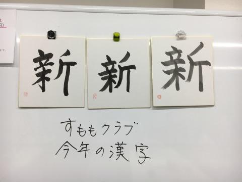 すももの今年の漢字は_e0281793_23302354.jpg