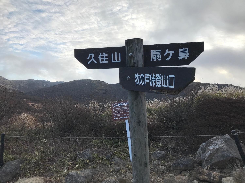 休みになると山歩きin久住-冬_f0232994_13154483.jpg