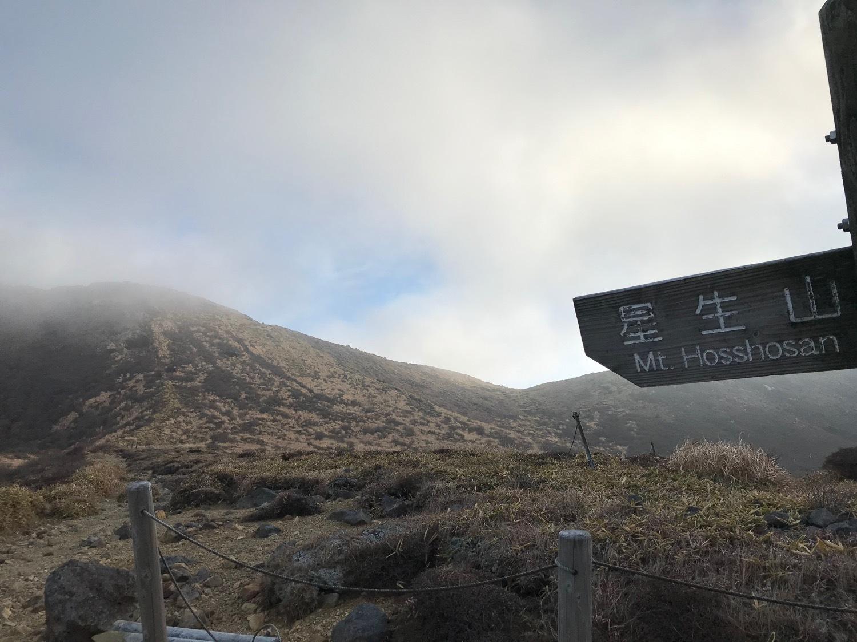 休みになると山歩きin久住-冬_f0232994_13165527.jpg