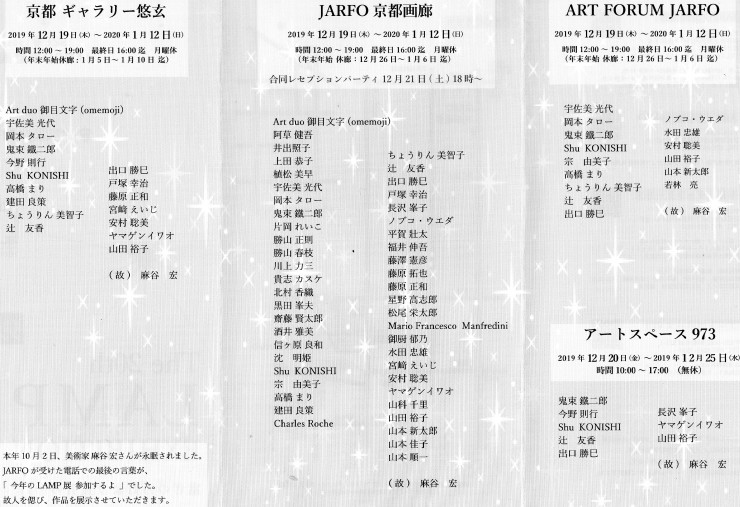 LAMP展2019 JARFO京都画廊_c0100195_16373937.jpg