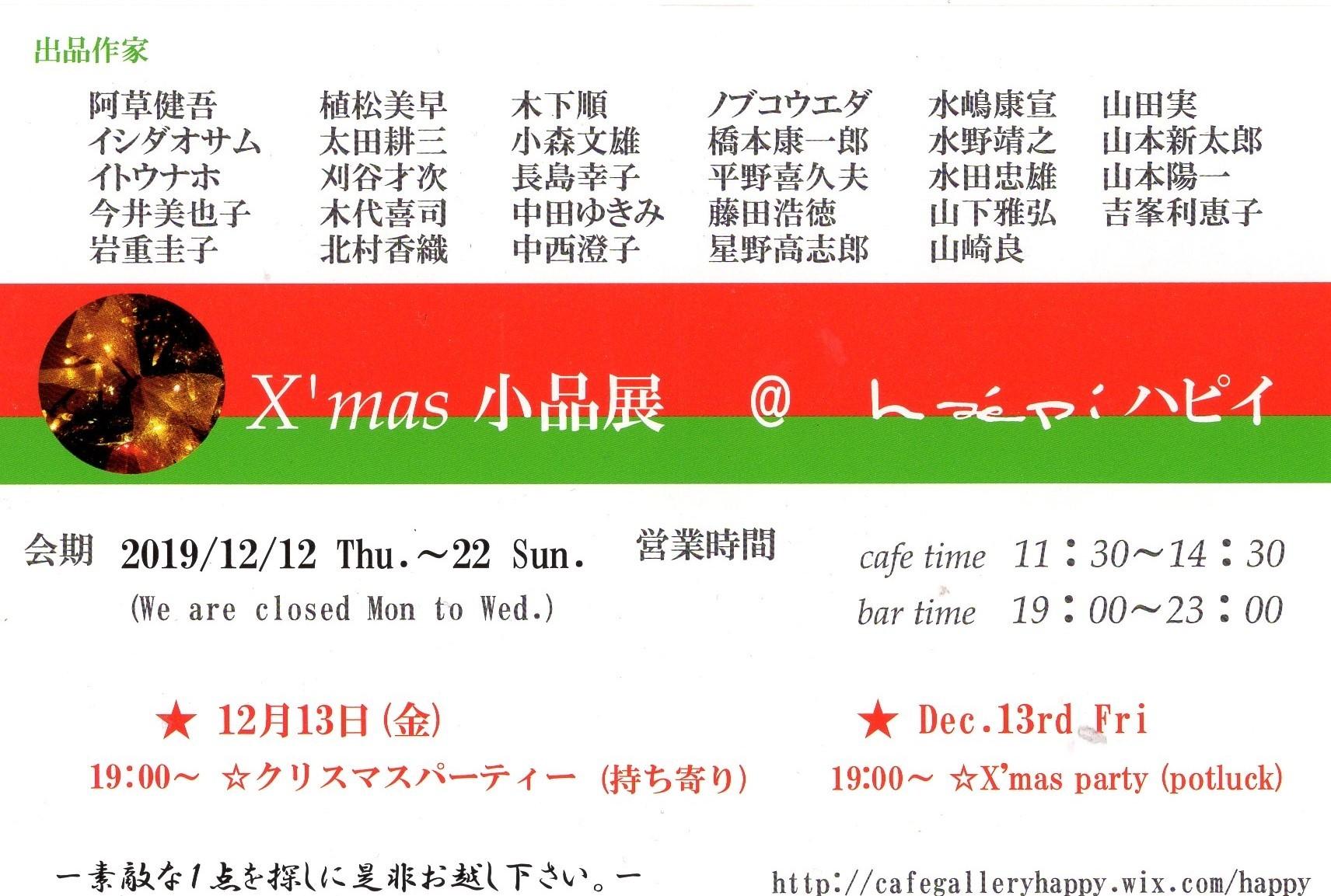 クリスマス小品展 2019 カフェギャラリーハピィ_c0100195_16442070.jpg