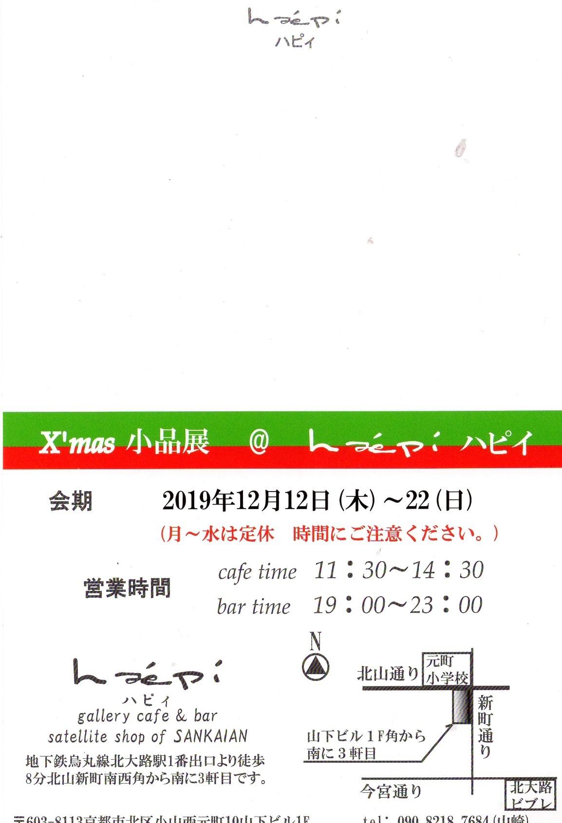 クリスマス小品展 2019 カフェギャラリーハピィ_c0100195_16443397.jpg