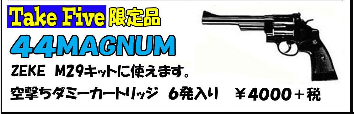 テイクファイブ限定販売 44マグナム空撃ちダミーカート_f0131995_10275429.jpg