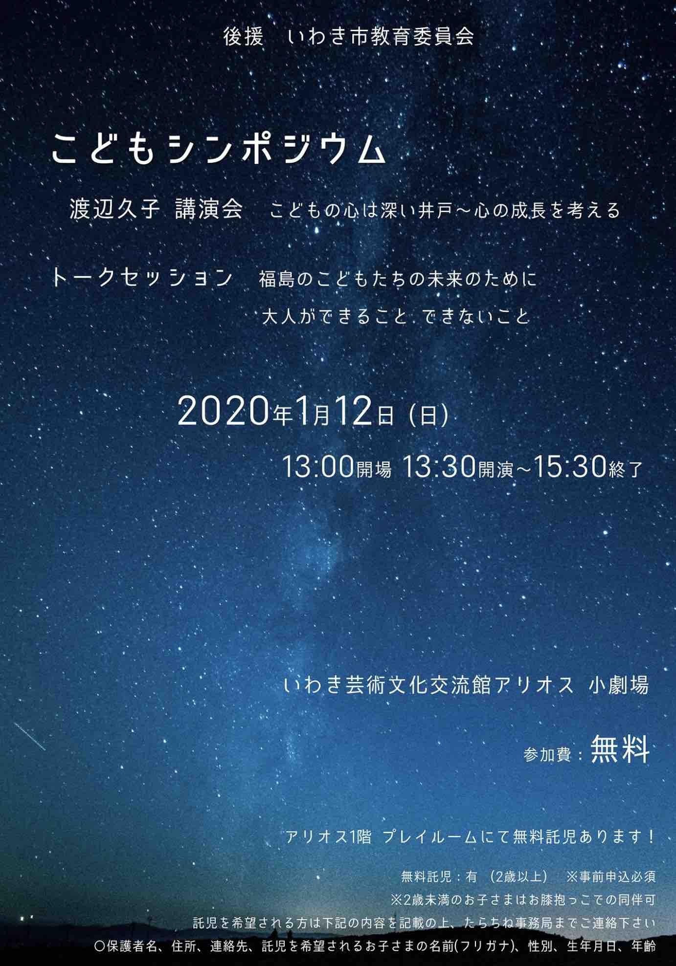 1月12日に「こどもシンポジウム」_e0068696_6185971.jpg