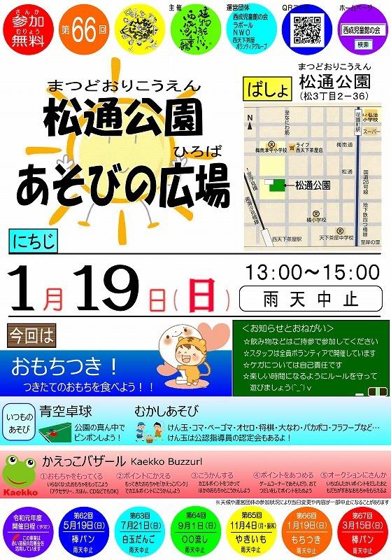 大阪市西成区からの開催情報_b0087598_09300397.jpg