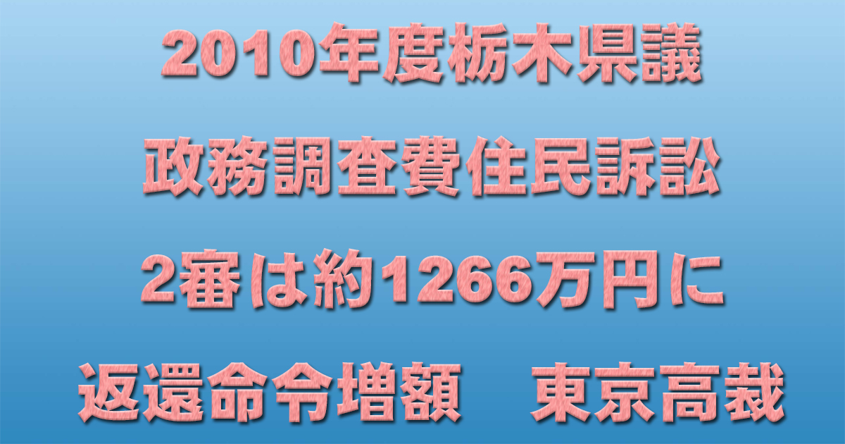 2010年度栃木県議政務調査費住民訴訟 2審は1266万円に返還命令増額 東京高裁_d0011701_22303664.jpg