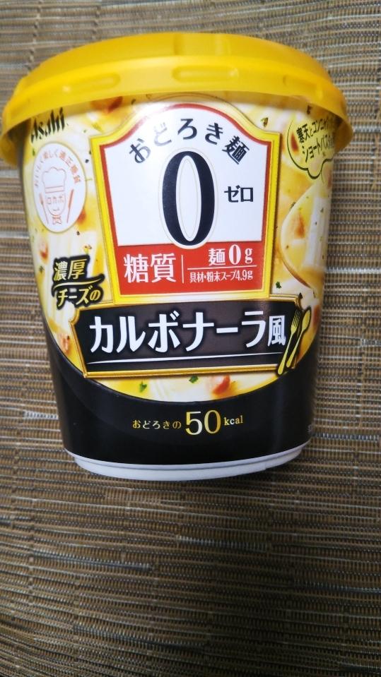おどろき麺0 カルボナーラ風_f0076001_23321776.jpg