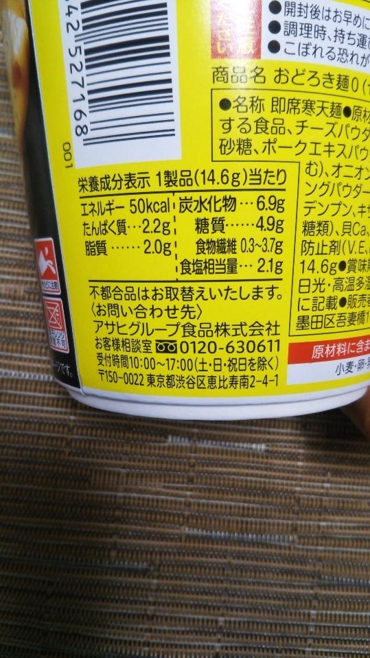 おどろき麺0 カルボナーラ風_f0076001_23323720.jpg