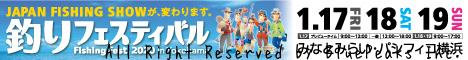釣りフェスティバル2020に出展します!_a0183304_14205917.jpg
