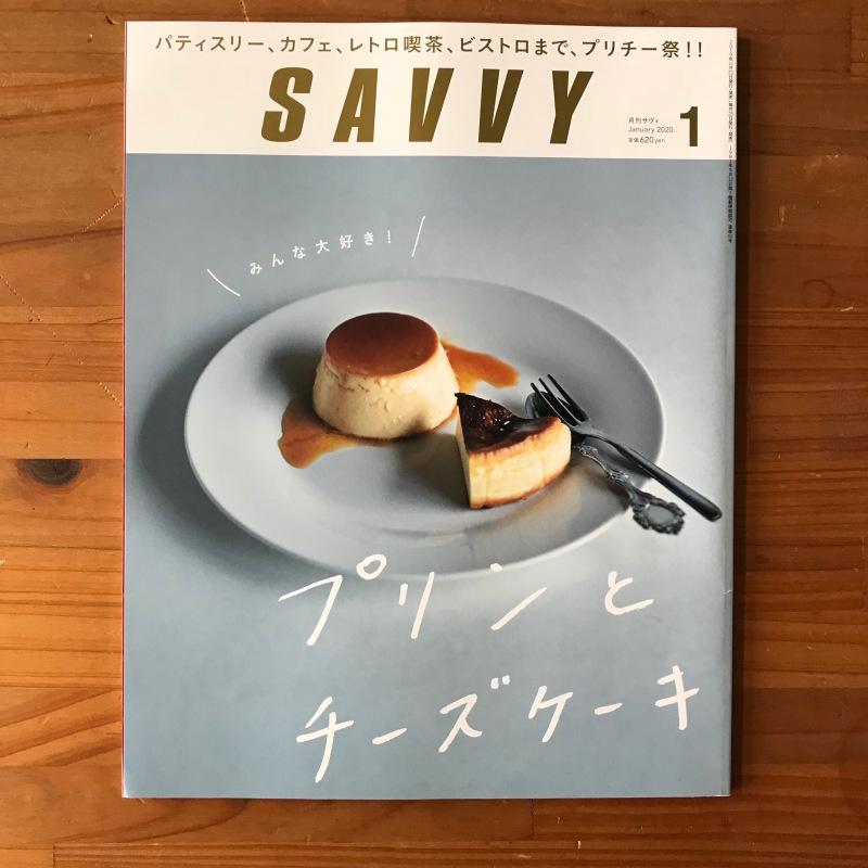 [WORKS]SAVVY January 2020 プリンとチーズケーキ_c0141005_09531291.jpg