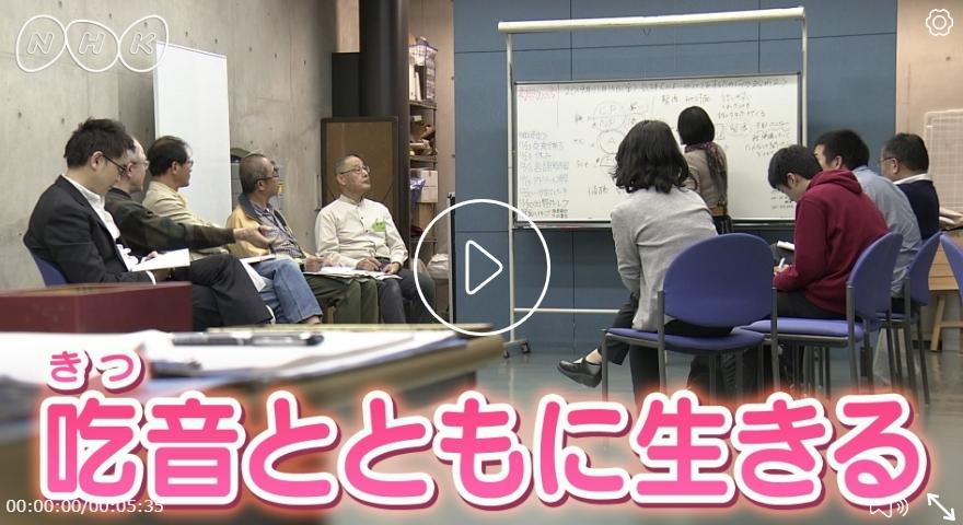 【告知】大阪吃音教室の活動がNHKのWebページで紹介されました _c0191808_11472772.jpg