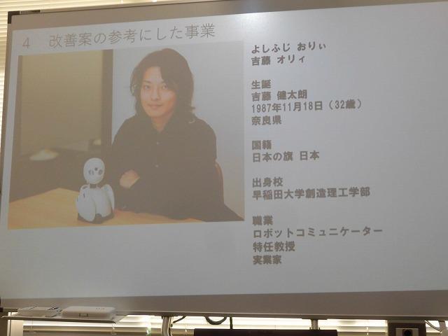 議会報告会で富士市立高校へ 生徒たちが熱っぽく語る「吉藤オリィ」さん _f0141310_06301392.jpg