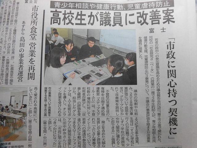 議会報告会で富士市立高校へ 生徒たちが熱っぽく語る「吉藤オリィ」さん _f0141310_06310781.jpg