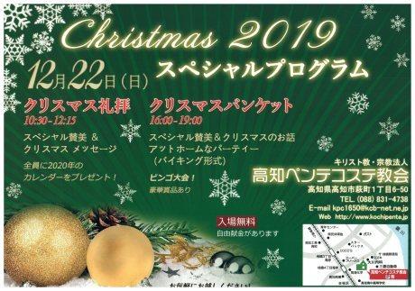 2019年 クリスマス会のお知らせ_e0228813_16565633.jpg