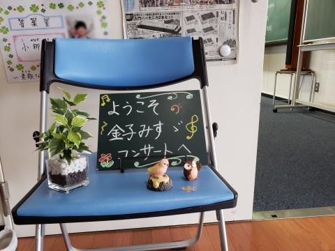2019年12月17日 金子みすゞコンサート_b0345420_15213569.jpg