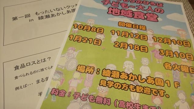 食品ロスをへらす❗️子ども食堂で料理_c0124528_23205930.jpg