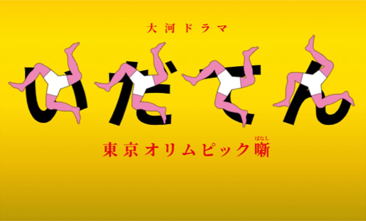 いだてん~東京オリムピック噺~ 総評_e0158128_15092024.jpg