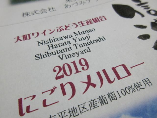 大町の新酒ワインも宜しく~~~!_b0140235_09531221.jpg
