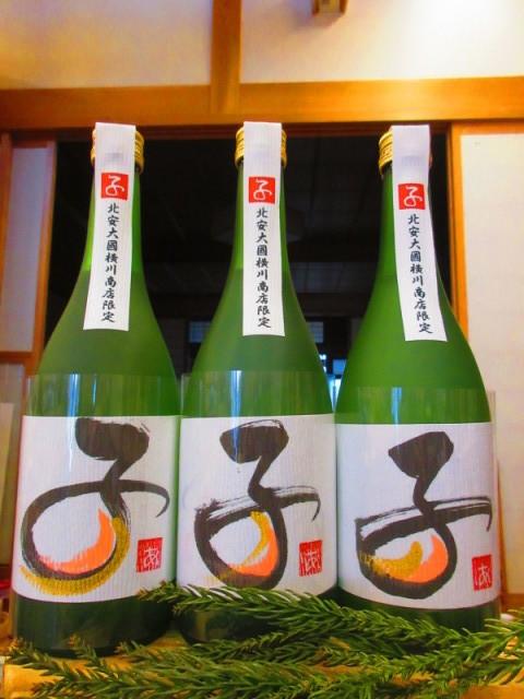 北安大國特別純米干支酒・横川商店限定!_b0140235_17290852.jpg