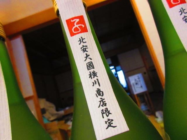 北安大國特別純米干支酒・横川商店限定!_b0140235_17292710.jpg