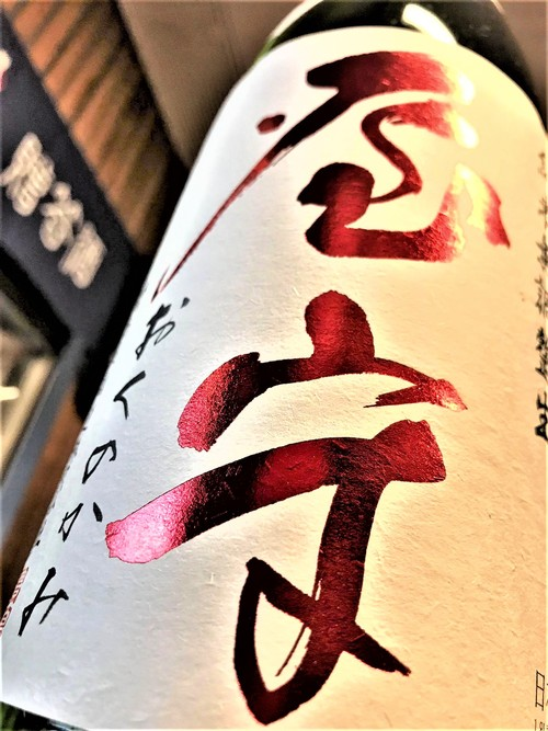 【日本酒】屋守 直汲み💧純米 無調整生原酒 八反錦仕込み Red Yamori SPver 限定 新酒令和1BY🆕_e0173738_12383522.jpg
