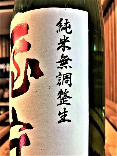 【日本酒】屋守 直汲み💧純米 無調整生原酒 八反錦仕込み Red Yamori SPver 限定 新酒令和1BY🆕_e0173738_12392322.jpg
