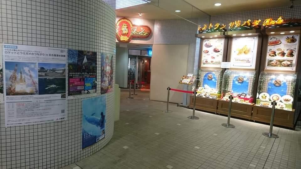 名古屋港水族館にポスター掲示中です!_f0373339_15542374.jpg