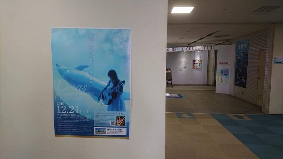 名古屋港水族館にポスター掲示中です!_f0373339_15581130.jpg