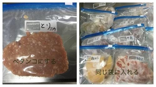冷凍庫整理 & クローゼット整理など_a0084343_21455038.jpeg