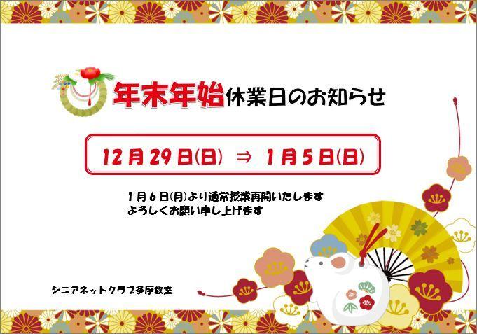 年末年始休業日のお知らせ_b0221643_15093447.jpg