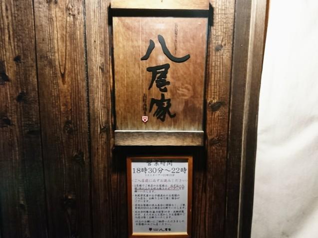 八尾家(やおや)(白山市鶴来)_b0322744_00153215.jpg