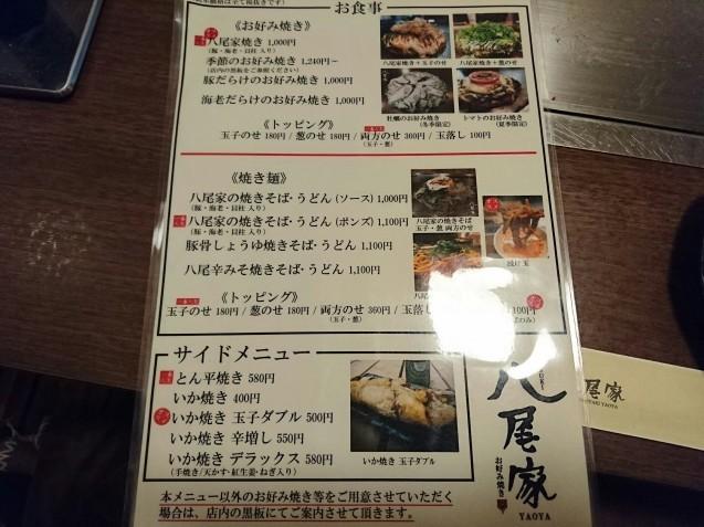 八尾家(やおや)(白山市鶴来)_b0322744_00175575.jpg