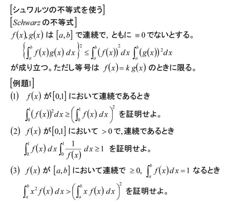 解析学演習《25》Schwarzの不等式_b0368745_01232959.png