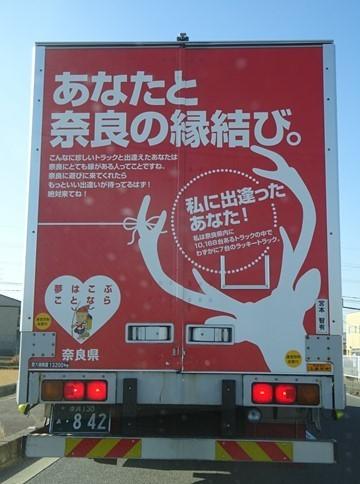 奈良の宣伝_f0089748_20095269.jpg