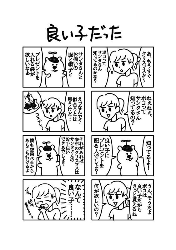 【ポコの漫画】良い子だった_f0346353_21282084.png