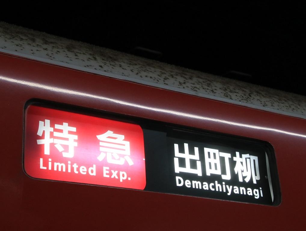 京阪 中書島駅 宇治線制覇の旅_d0202264_5444197.jpg