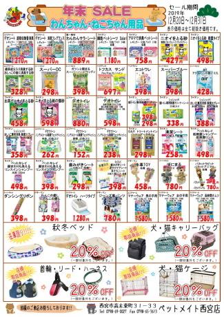 191228 年末セール&アウトレット入荷状況,肉の日イベント_e0181866_17293822.jpg