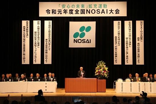 2019.12.3 全国NOSAI大会で挨拶_a0255967_10004854.jpg
